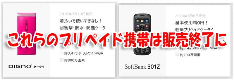 DIGNOケータイや301Zなどのプリペイド携帯は現在はソフトバンクでは販売終了している