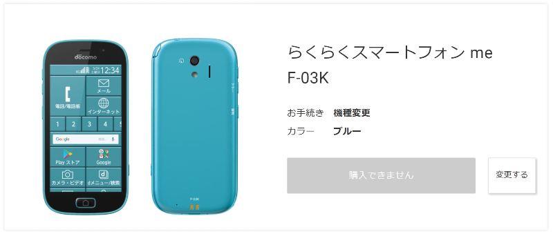 らくらくスマートフォン me F-03Kは現在ドコモで販売していない