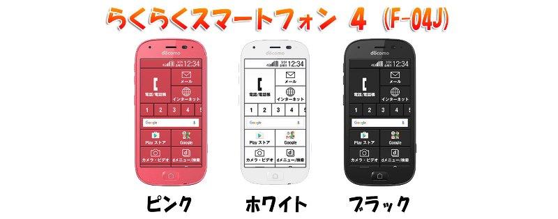らくらくスマートフォン4(F-04J)のカラーバリエーションは「ホワイト」「ピンク」「ブラック」の3色