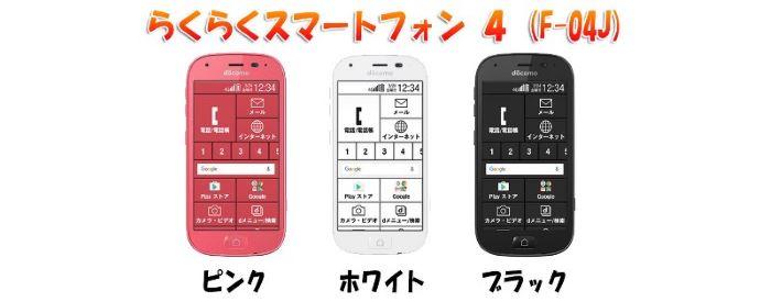 らくらくスマートフォン4F-04Kのカラーバリエーションは「ホワイト」「ピンク」「ブラック」の3色