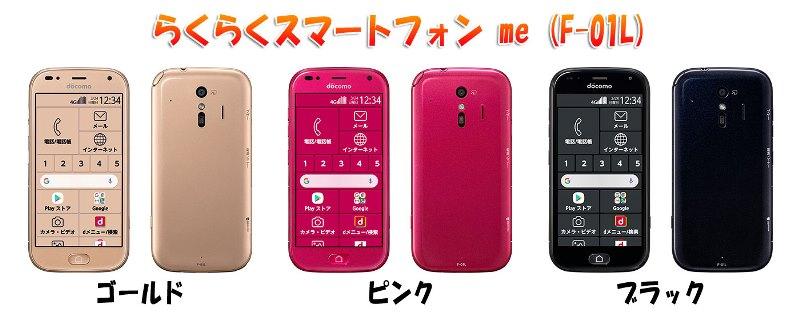 らくらくスマートフォンme(F-01L)のカラーバリエーションは「ゴールド」「ピンク」「ブラック」の3色