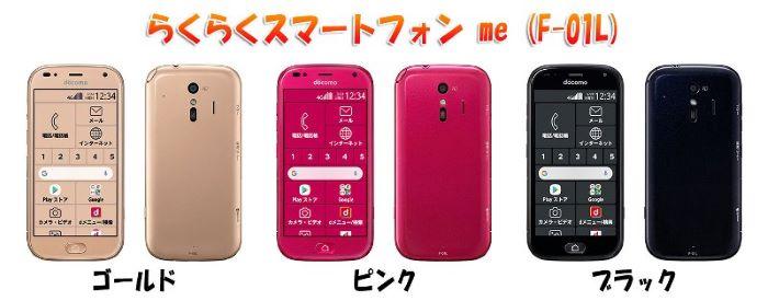 らくらくスマートフォンmeF-01Lのカラーバリエーションは「ゴールド」「ピンク」「ブラック」の3色