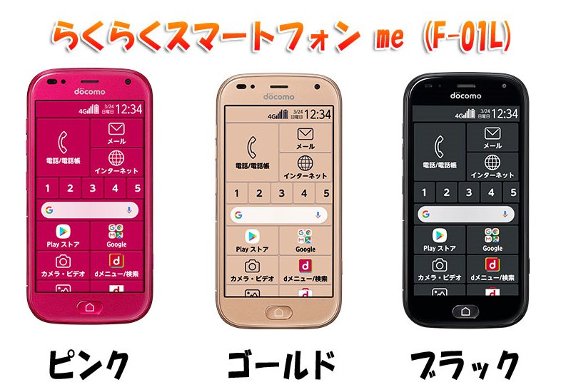 らくらくスマートフォンme(F-01L).jpg