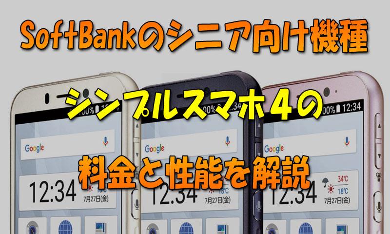 SoftBankシニア向けスマホ『シンプルスマホ4』はどう?料金と機能
