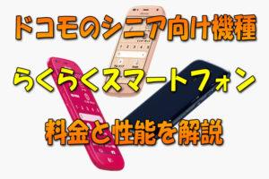 ドコモのシニア向け機種「らくらくスマートフォン」の料金と性能まとめ