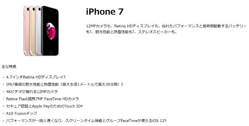 iPhone7の特長