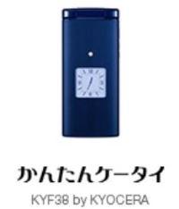 かんたんケータイ(KYF38)_2018年夏発売モデル