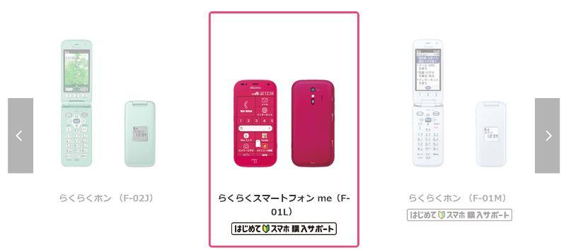 らくらくスマートフォンme(F-01L)は「はじめてスマホ購入サポート」の対象機種