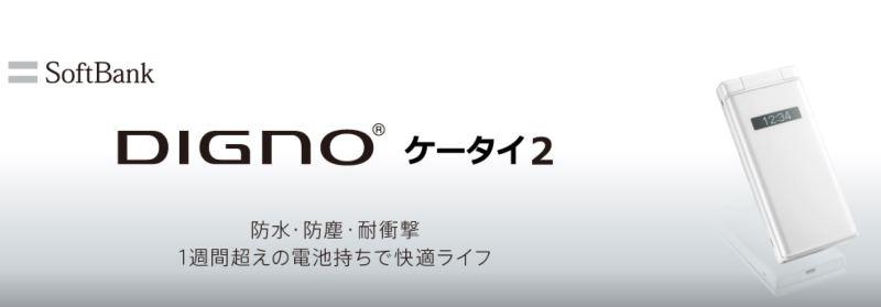 ソフトバンクのDIGNOケータイ2_京セラ製品ページのトップ画像