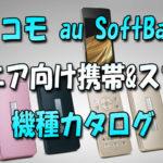 ドコモauソフトバンクのシニア向け携帯&スマホ機種カタログ