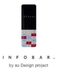 infobar_2018年冬発売モデル