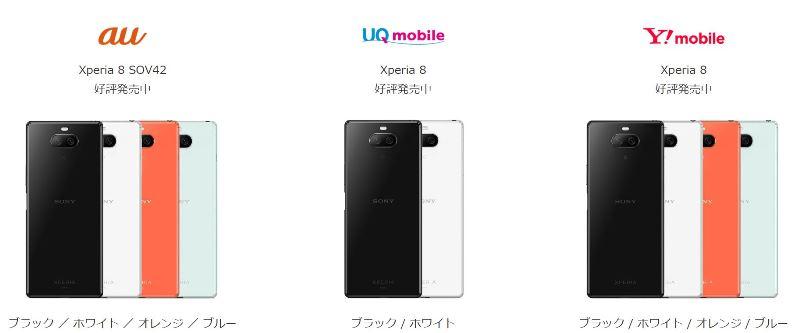 ソニー製のXperia8はauとUQモバイル、ワイモバイルの3社で発売されている