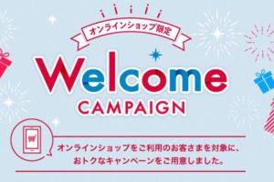 ドコモオンラインショップ限定_ウェルカムキャンペーンが期間限定で実施!