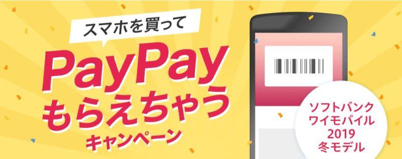 ワイモバイルのXperia8は「スマホを買ってPayPay貰えちゃうキャンペーン」の対象機種