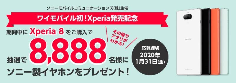 ワイモバイル初!Xperia発売記念キャンペーン_公式バナー