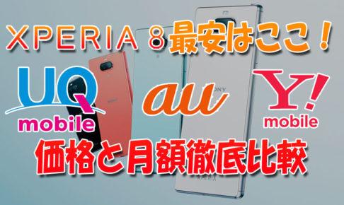 Xperia8最安はここ!UQモバイル、au、ワイモバイルの本体価格と月額料金比較!