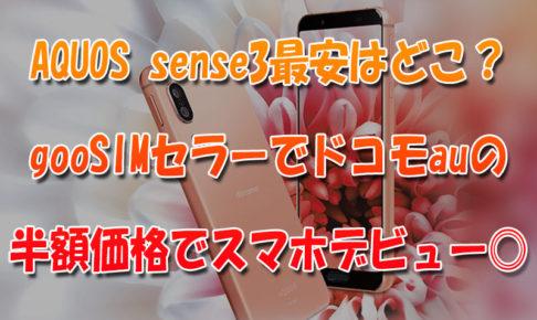AQUOS-sense3最安はgooSIMセラー!ドコモauの半額価格でスマホデビューに◎