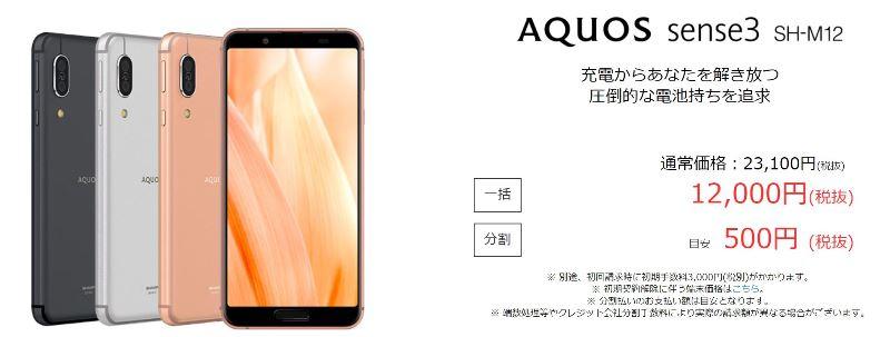 gooSIMセラーでAQUOS sense3が端末価格12,000円で発売している