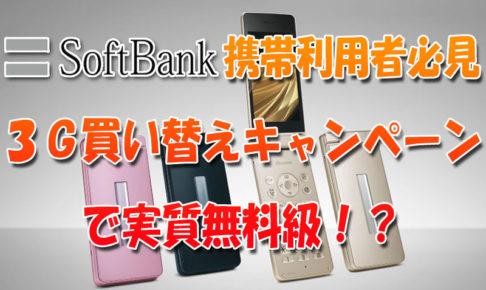 ソフトバンク『3G買い替えキャンペーン』で実質無料級!?携帯利用者は好機