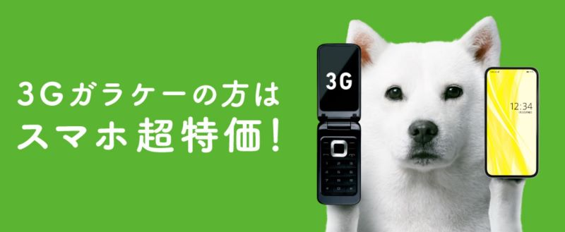 ソフトバンクの「3G買い替えキャンペーン」は公式でも「超特価」と謳っている