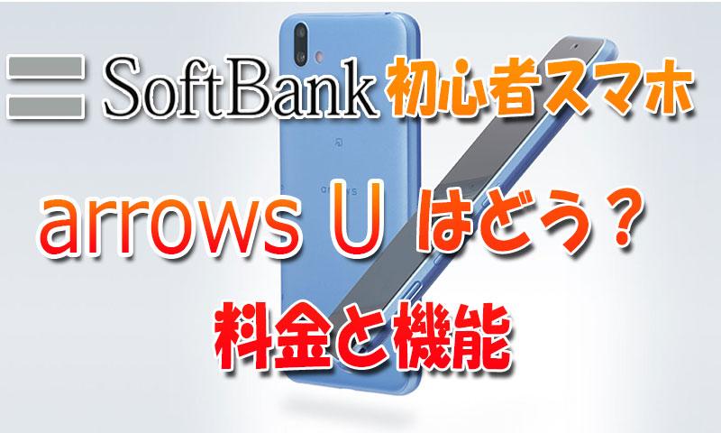 ソフトバンクの初心者向けスマホ『arrows-U』はどう?料金と機能