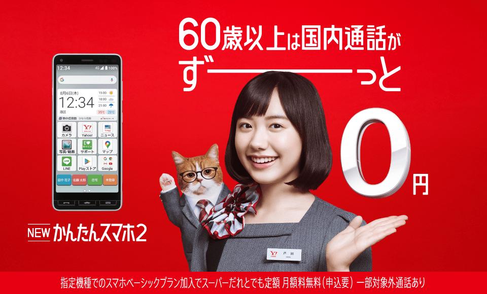 60歳以上なら国内通話がずっと0円キャンペーン_かんたんスマホ2バージョン