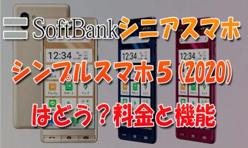 SoftBankシニア向けスマホ『シンプルスマホ5(2020)』はどう?料金と機能