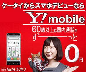 ケータイからスマホデビューならワイモバイル_60歳以上は国内通話がずーっと0円