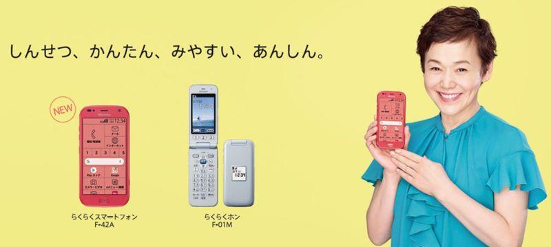 ドコモのらくらくシリーズ「らくらくホン」と「らくらくスマートフォン」