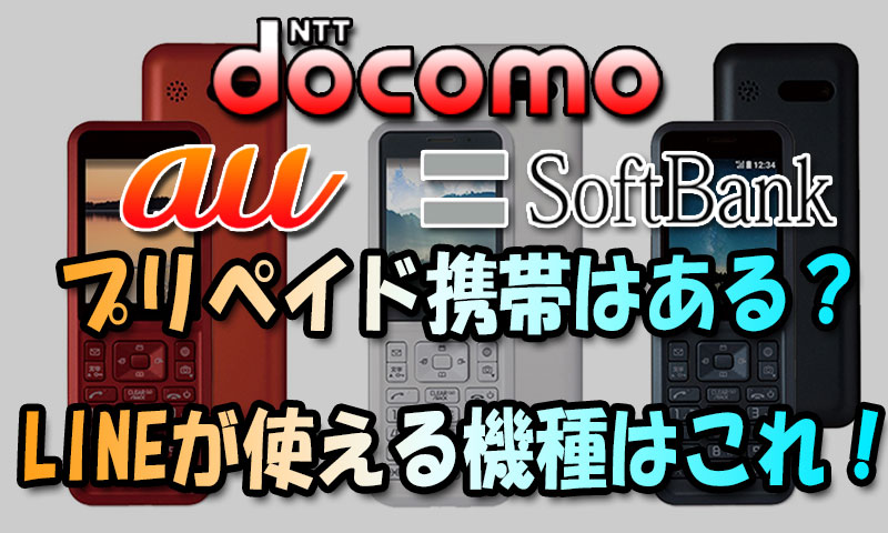 ドコモ Au Softbankでプリペイド携帯 スマホ はある Lineが使える機種はこれ シニア向けケータイ ガラケー選びの教科書