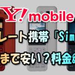 ワイモバイルのストレート携帯『Simply』どこまで安い?料金と機能LINEは使える?