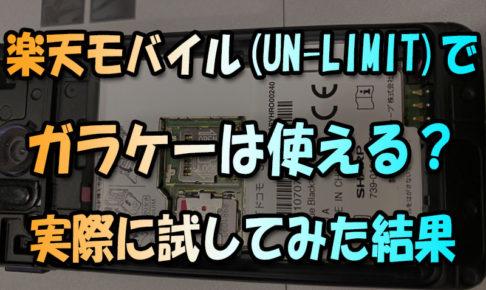 楽天モバイル(UN-LIMIT)でガラケーは使える?実際にSIMカードを差してみた結果