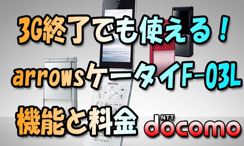 3G終了でも使える!ドコモのarrowsケータイ『F-03L』の機能と料金