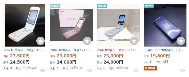 Yahooオークションで「らくらくホン F-01M」が2万円台で多数出品されていた