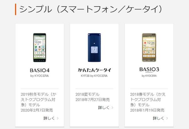 auのシンプルシリーズのラインナップ「BASIO4」「かんたんケータイ」「BASIO3」