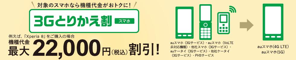 auの3Gとりかえ割(スマホ)の説明図