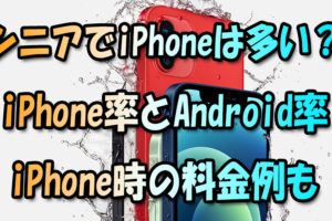 シニアでiPhoneは多い?iPhone率とAndroid率 iPhone購入時の料金例も